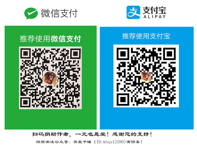 移动支付(微信、支付宝)官方收款二维码